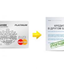 Как погасить кредит кредитной картой?